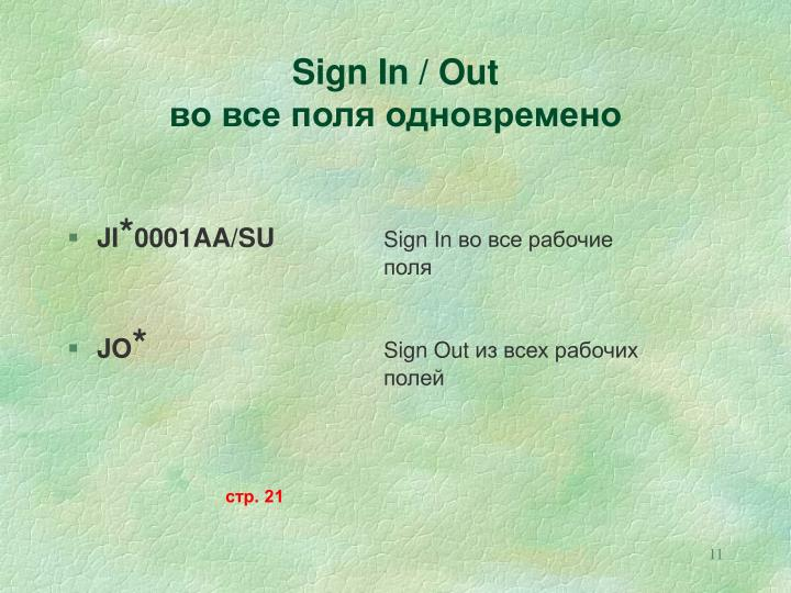 Sign In / Out