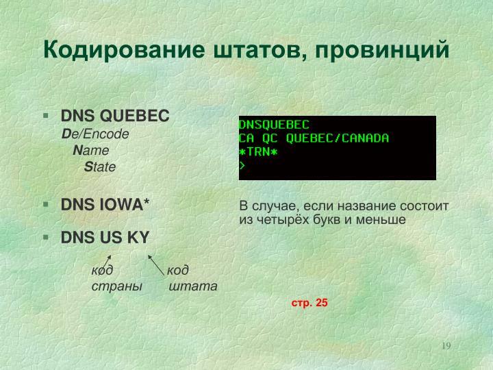 Кодирование штатов, провинций
