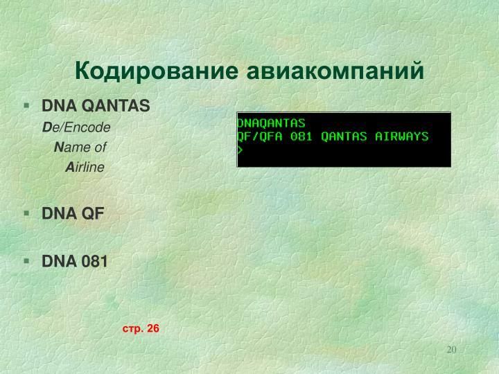 Кодирование авиакомпаний