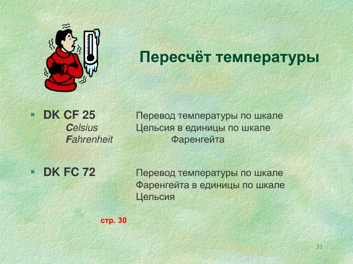 Пересчёт температуры