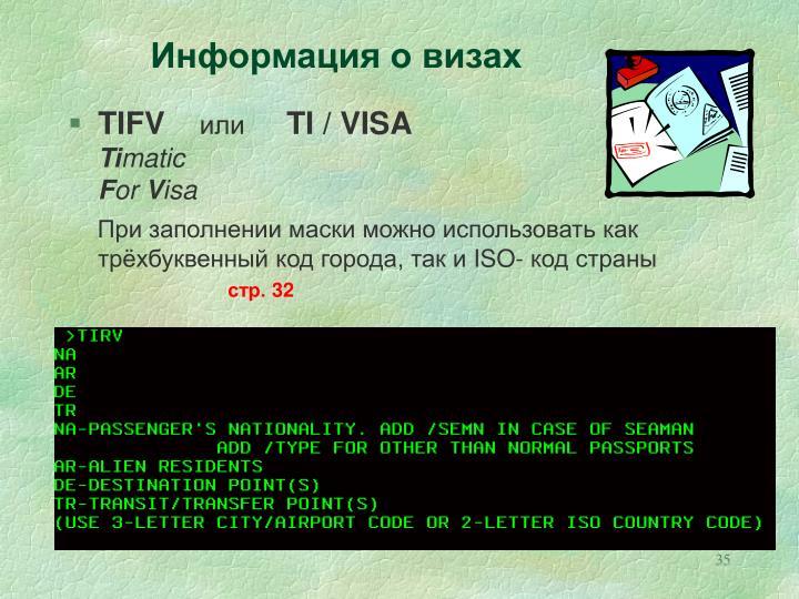 Информация о визах