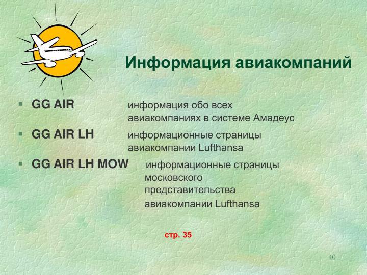 Информация авиакомпаний
