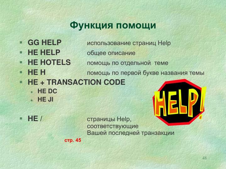 Функция помощи