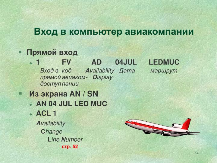 Вход в компьютер авиакомпании