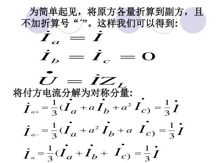 """为简单起见,将原方各量折算到副方,且  不加折算号"""""""