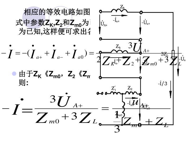 相应的等效电路如图可见