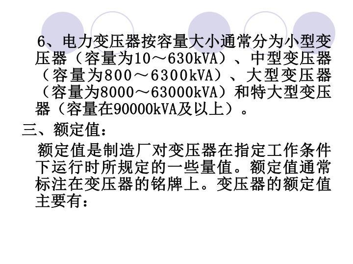 6、电力变压器按容量大小通常分为小型变压器(容量为10~630