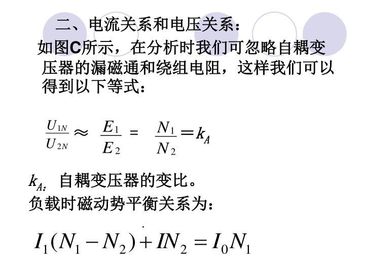 二、电流关系和电压关系: