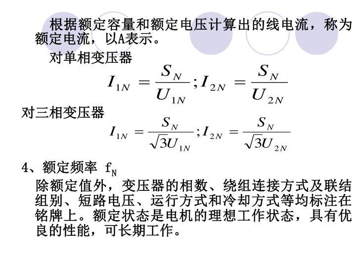 根据额定容量和额定电压计算出的线电流,称为   额定电流,以