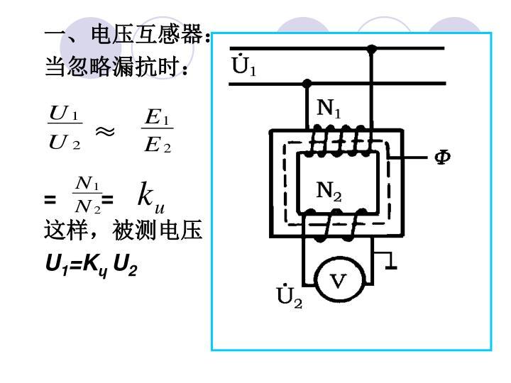 一、电压互感器: