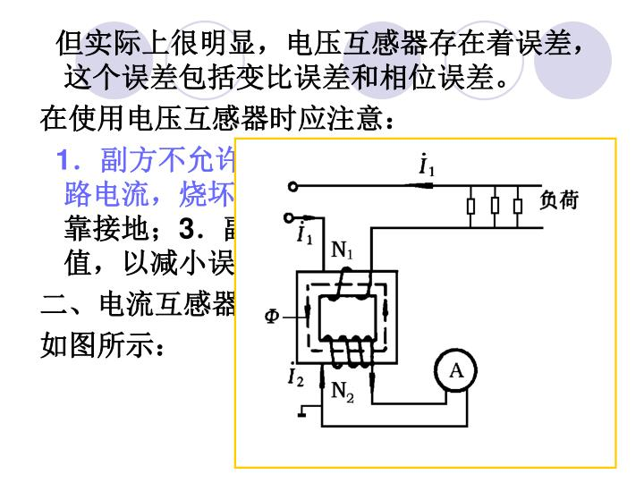 但实际上很明显,电压互感器存在着误差,这个误差包括变比误差和相位误差。