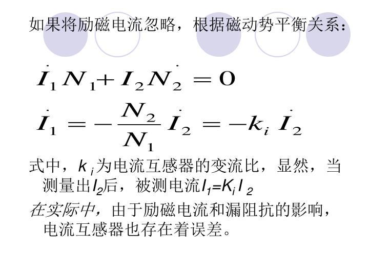 如果将励磁电流忽略,根据磁动势平衡关系: