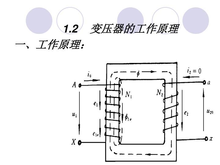 1.2    变压器的工作原理