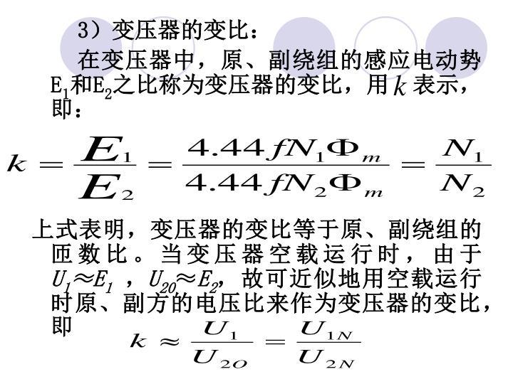 3)变压器的变比: