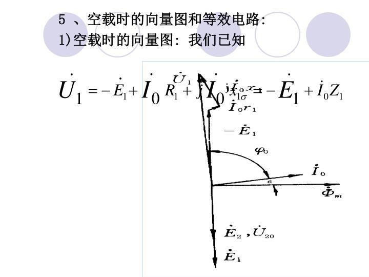 5 、空载时的向量图和等效电路