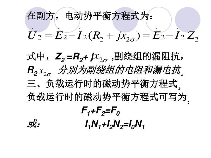 在副方,电动势平衡方程式为: