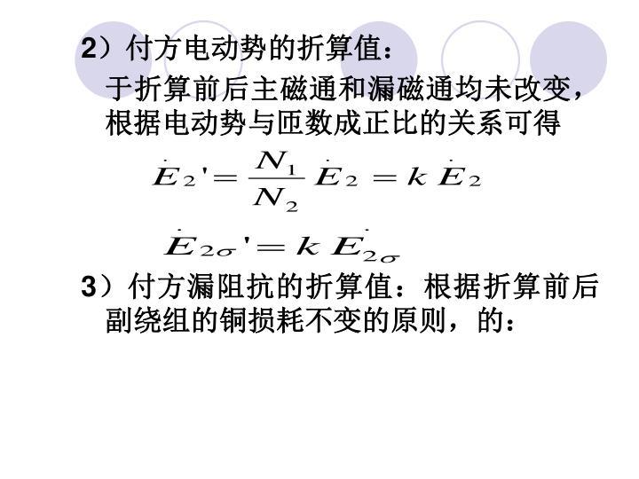 2)付方电动势的折算值: