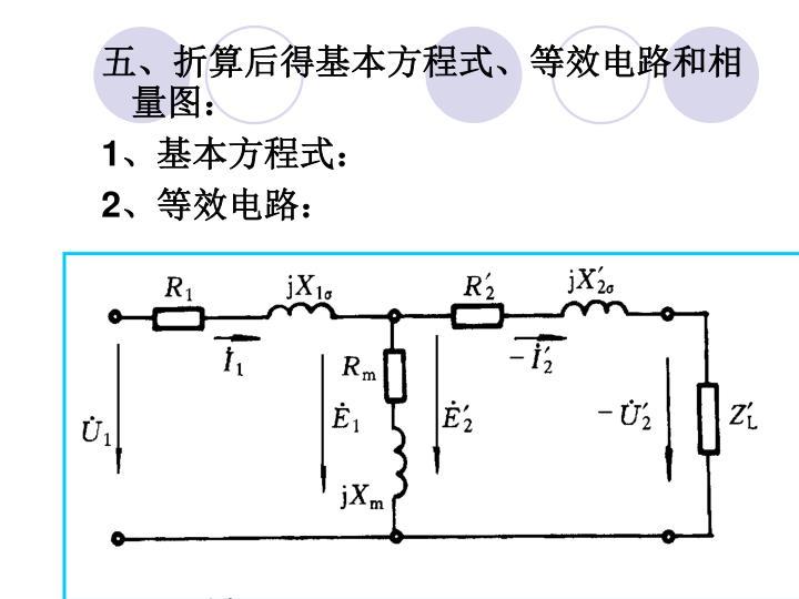 五、折算后得基本方程式、等效电路和相量图: