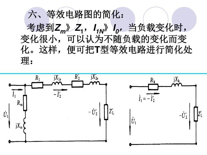 六、等效电路图的简化: