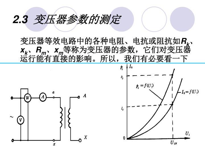 2.3  变压器参数的测定