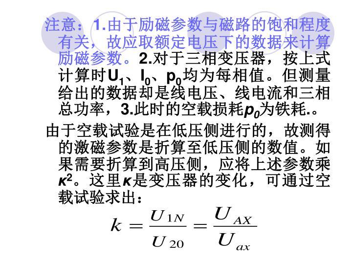 注意:1.由于励磁参数与磁路的饱和程度有关,故应取额定电压下的数据来计算励磁参数。