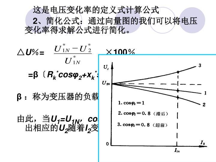 这是电压变化率的定义式计算公式