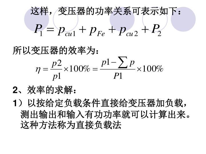 这样,变压器的功率关系可表示如下: