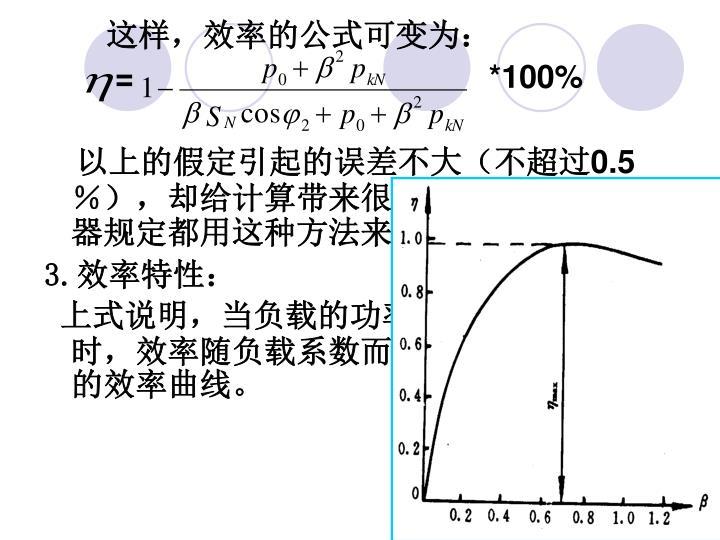 这样,效率的公式可变为: