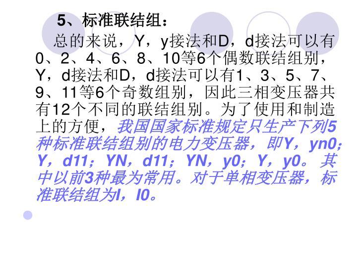 5、标准联结组: