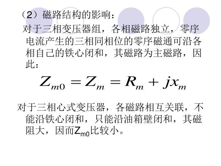 (2)磁路结构的影响: