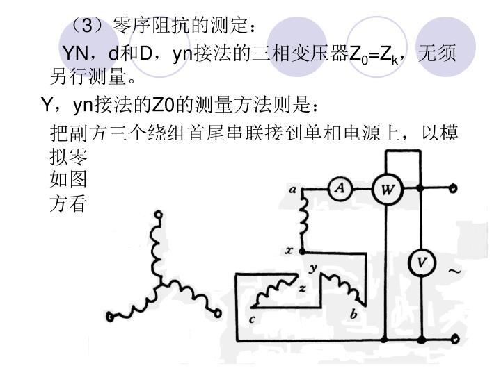 (3)零序阻抗的测定: