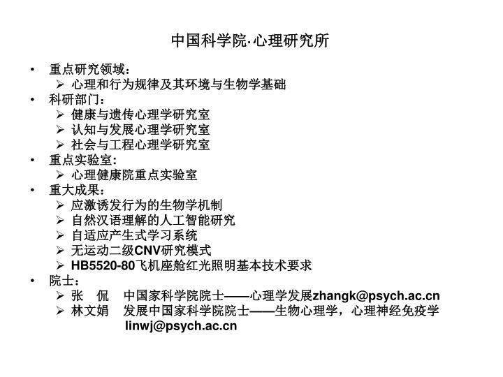 中国科学院