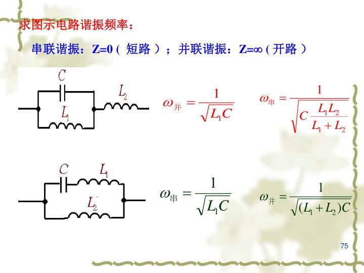 求图示电路谐振频率: