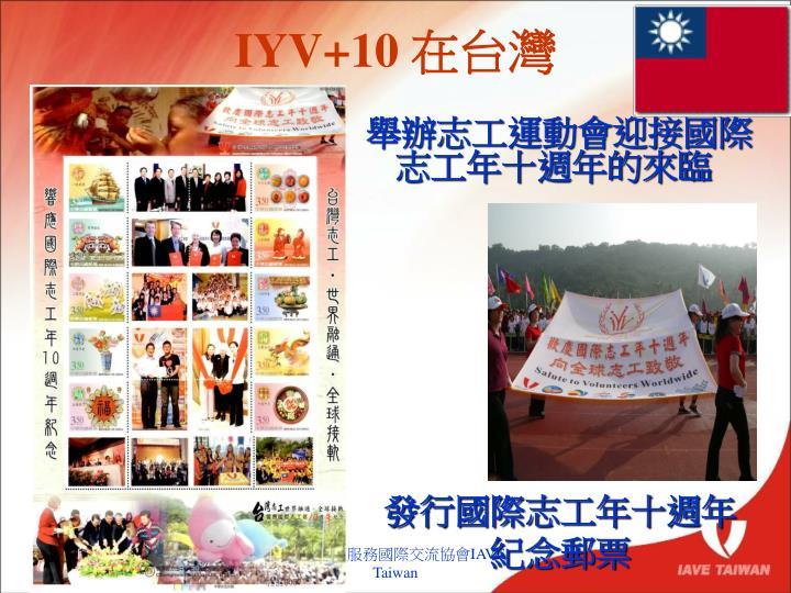 IYV+10