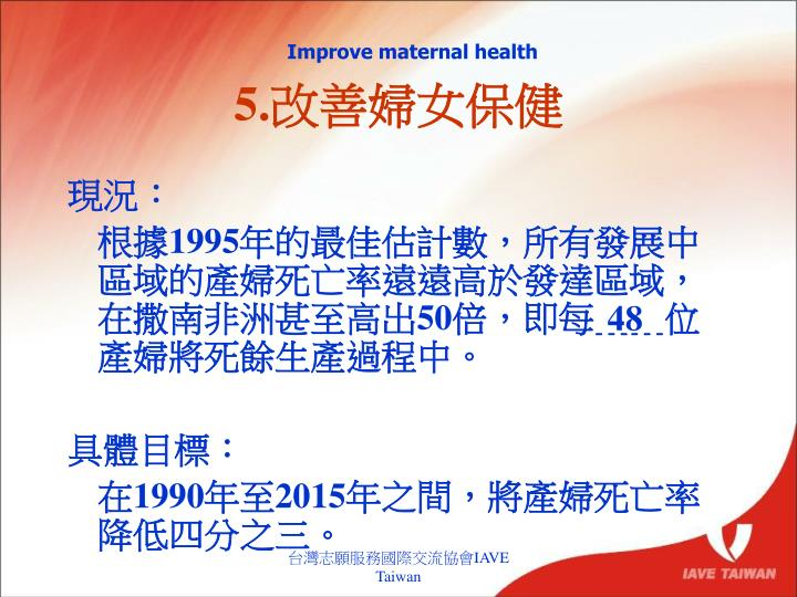 Improve maternal health
