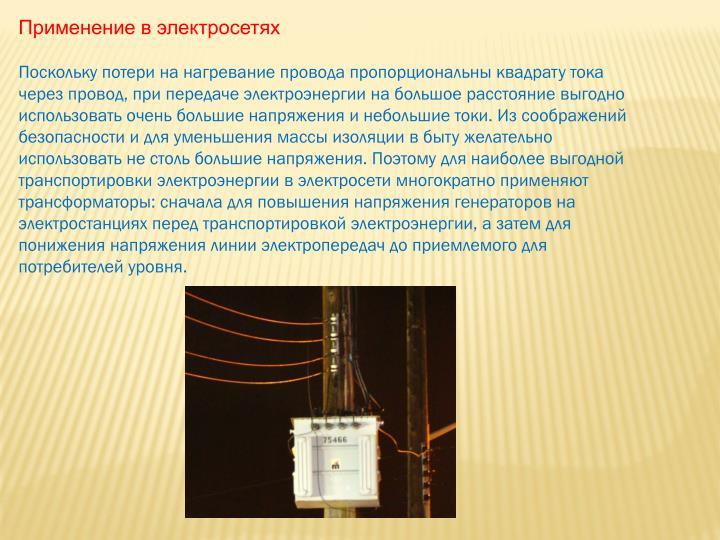 Применение в электросетях