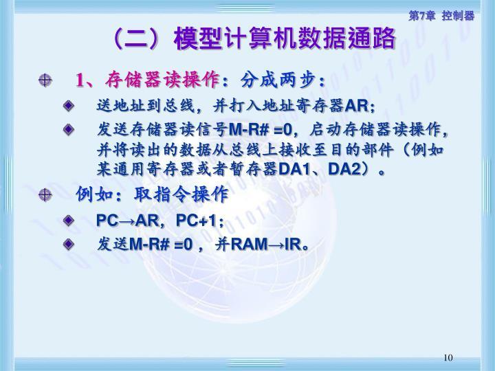 (二)模型计算机数据通路