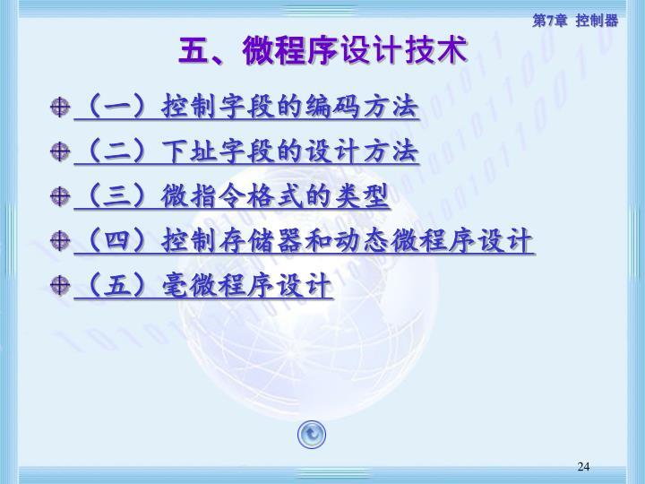 五、微程序设计技术