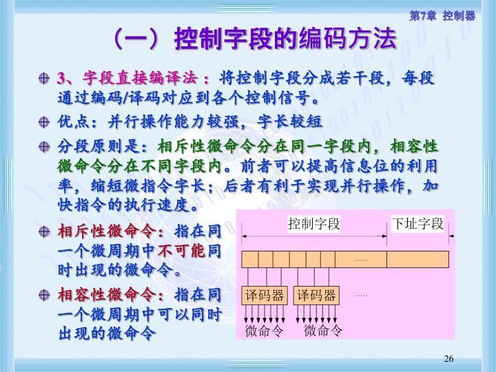 (一)控制字段的编码方法