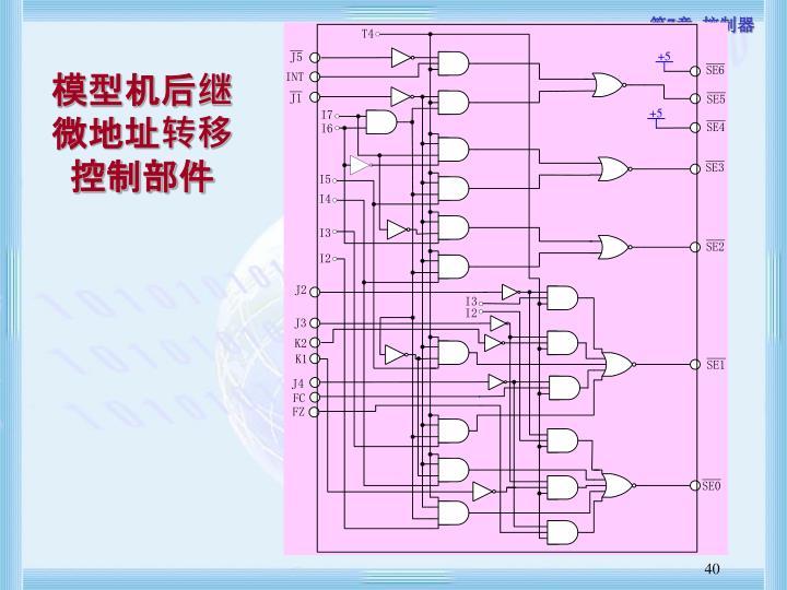 模型机后继微地址转移控制部件