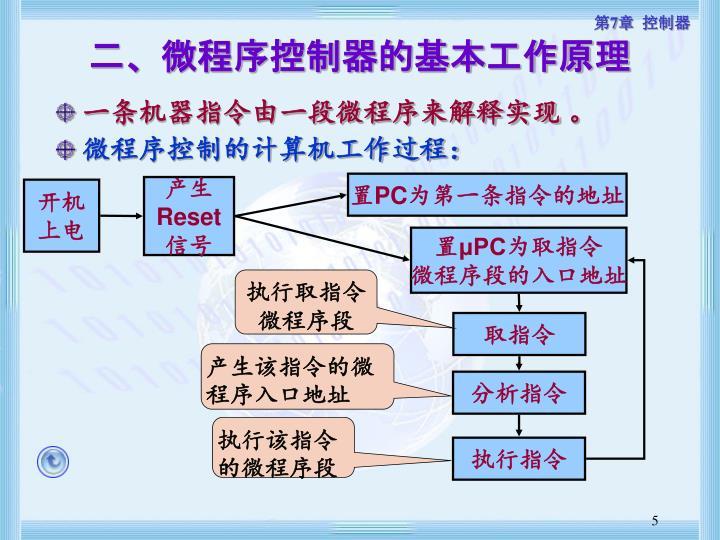 二、微程序控制器的基本工作原理