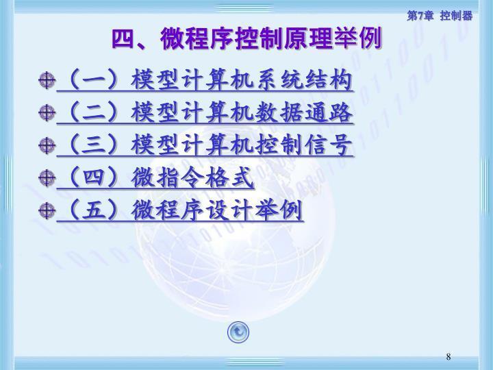 四、微程序控制原理举例