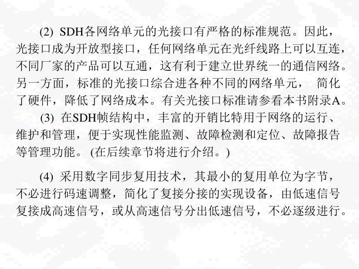 (2) SDH