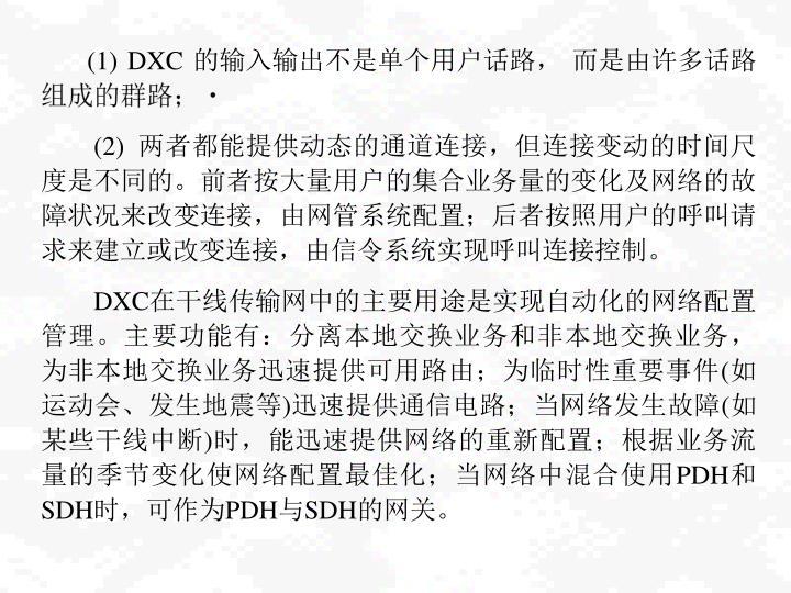 (1) DXC