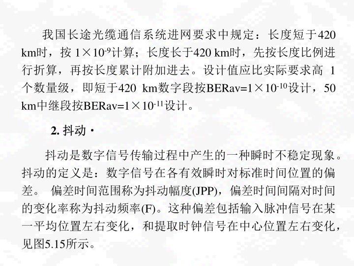 我国长途光缆通信系统进网要求中规定:长度短于