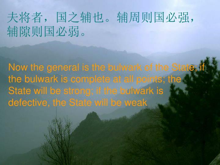 夫将者,国之辅也。辅周则国必强,辅隙则国必弱。