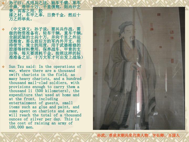 孙武,春秋末期兵家代表人物,字长卿,齐国人