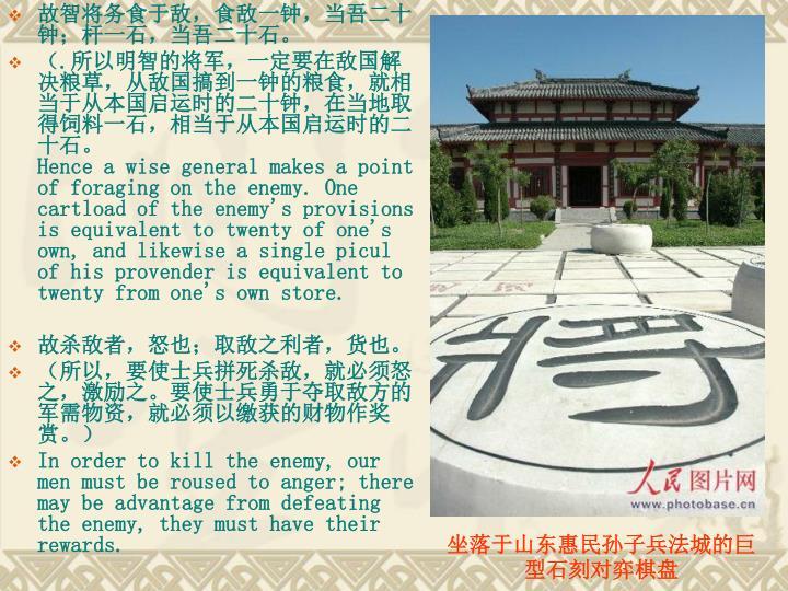 坐落于山东惠民孙子兵法城的巨型石刻对弈棋盘
