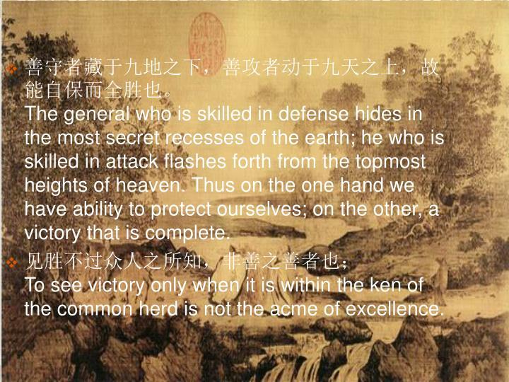 善守者藏于九地之下,善攻者动于九天之上,故能自保而全胜也。