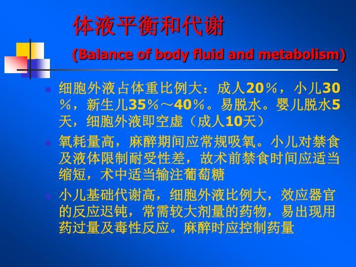 体液平衡和代谢
